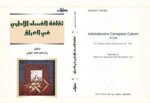 Administrative Corruption Culture in Iraq