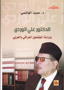 Ali Wardi and the Study of Iraqi and Arab Societies