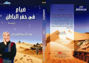 Hafar Al-Batin Novel, 2009