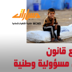 Masarat Foundation launched its Campaign to enact a law for protecting the displaced people in Iraq