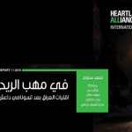مسارات تطلق تقريرها الاول عن انتهاكات حقوق الاقليات في العراق