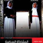 مسارات تصدر التقرير الثاني عن (المشاركة السياسية للأقليات في العراق)