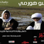 "Masarat Publishes ""The Last Farman"" Book"