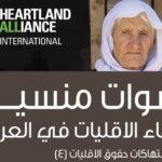 مسارات تطلق تقريرا يكشف اوضاع نساء الاقليات في العراق