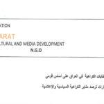 تصاعد خطابات الكراهية في العراق على أساس قومي مؤسسة مسارات ترصد منابر الكراهية السياسية والإعلامية